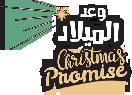 وعد الميلاد